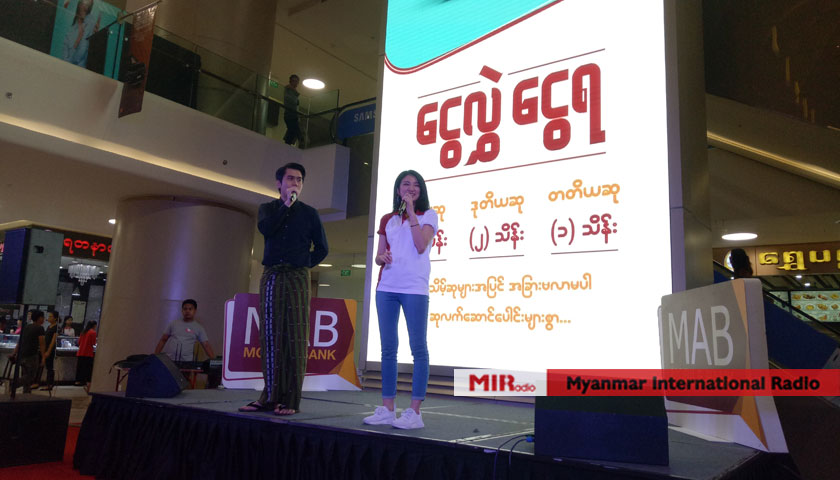 Myanmar Mobile Banking Landscape is to be on the rise, estimated